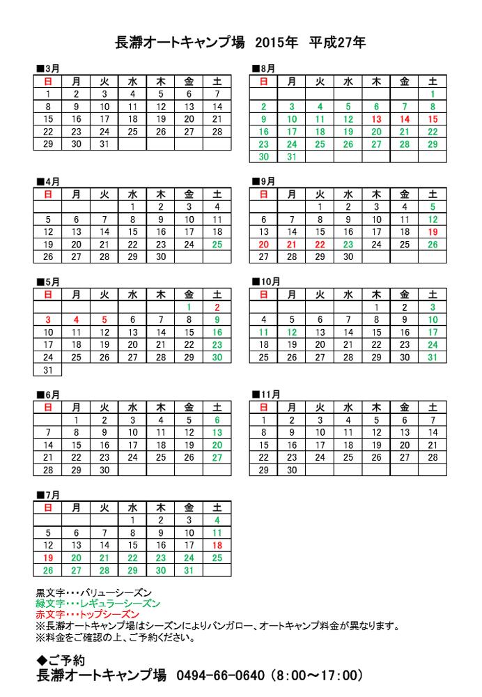 2015長瀞オートキャンプ場カレンダー