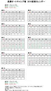 長瀞オートキャンプ場2016カレンダー