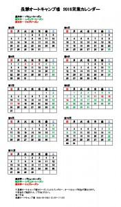 2016長瀞オートキャンプ場カレンダー