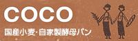 国産小麦・自家製酵母パン COCO