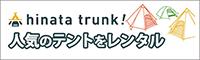 hinata trunk! (ヒナタトランク)